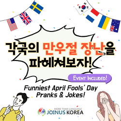 [Daily JOKOer] Funniest April Fools' Day Pranks & Jokes