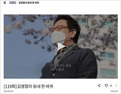 [영상]김영철의 동네 한바퀴-군포시편(20210424)