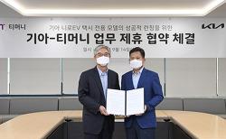 기아, 티머니와 '앱미터기 탑재' 제휴 협약