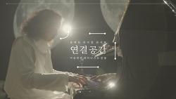 1분 엿보기 ⟪연결공간⟫ 미술관의 피아니스트 문용 | 온택트 뮤지엄 콘서트