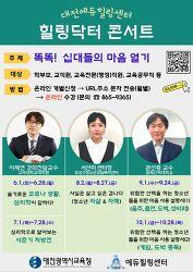 제3회 힐링닥터 온라인 콘서트 개최