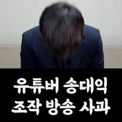 유튜버 송대익, '피자나라치킨공주'관련 조작 방송 사과