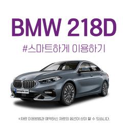 BMW 218D 이용하기!