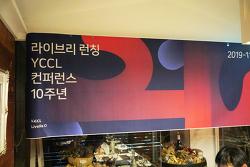 [2019 시지온] 시지온의 태동! YCCL 컨퍼런스의 10번째 생일잔치!