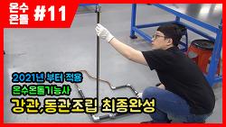 [온수온돌기능사]제11강 2021년 2회 변경 강관,동관 조립작업(최종완성)(4/4)