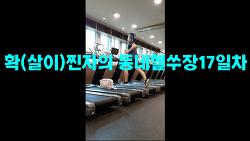 6월23일훈련ZIP-'확(살이)찐자의 동네헬쑤장17일차'