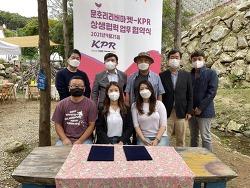 작가와 농부, 소상공인 발전을 위해 PR과 마켓이 뭉쳤다 - KPR&문호리 리버마켓 업무협약 체결