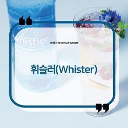 호텔앤레스토랑 - 휘슬러(Whister)