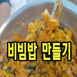 비빔밥 만들기 / 입맛없을때 최고!
