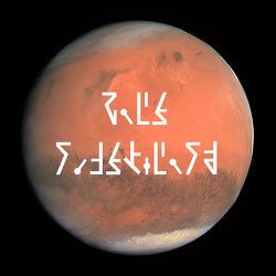 [SF단편] 화성 음모론 (Mars Conspiracy)