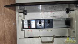 아파트 전기 차단기 고장으로 교체(비용 및 방법)