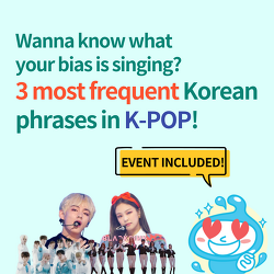 [Daily JOKOer] Wanna know what your bias is singing? 3 most frequent Korean phrases in K-POP!