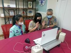 한국스카우트부산연맹, '세계무선-인터넷잼버리' 참여
