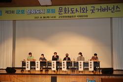 [20210903]군포 제3회 문화도시포럼  '문화도시와 굿거버넌스' 열다