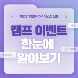 [공지] 제9회 대한민국 아키비스트 캠프 이벤트 안내