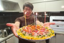 아내의 생일 케이크