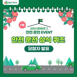 [당첨자 발표] 내차사랑 블로그 2월 안전운전 이벤트 - 앞지르기 금지 장소