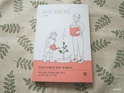 [자녀교육/영어] 미니멀 엄마표 영어 - 이민숙 (서사원)