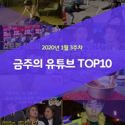 [1그램TV] 2020년 1월 3주차 유튜브 인기 영상 TOP10