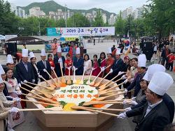 [202010412]2021년 군포 어울림 대축제, 5월 22일 온라인 개최