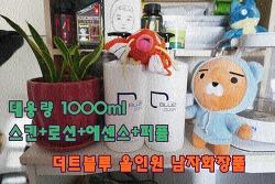 올인원 남자화장품 추천 대용량 1000ml 더트블루 남성화장품 추천