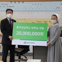 DB손해보험 충주성심학교 장학금 2천만원 전달