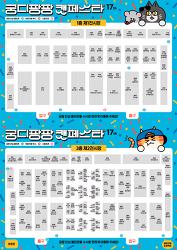 6월 11일 궁디팡팡 부스배치도 참가기업 리스트