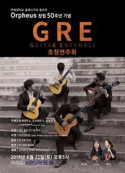 [2019년 6월 22일] 오르페우스 창립 50주년 기념 GRE 콰르텟 초청연주회