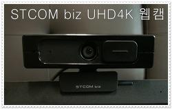 온라인수업에 적당한 웹캠 STCOM biz UHD4K 웹캠