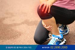 전방십자인대 파열, 관절내시경으로 무릎 수술 !