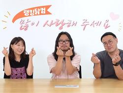 랭킹닭컴 광고 제작자가 추천하는 랭킹닭컴 제품, 간식편!