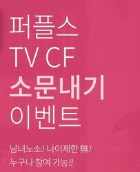 퍼플스 TV CF 론칭 기념!! 퍼플스 소문내기 이벤트 실시