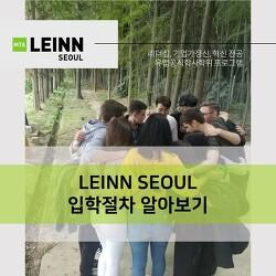 <LEINN SEOUL>에 입학하고 싶다면?