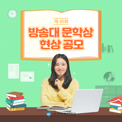 [방송대] 제45회 방송대 문학상 현상 공모