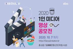 크리에이터라면, 2020 서울메이드 1인 미디어 영상공모전 참여하자