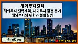 다국적기업론 #15 - 해외투자전략 (해외투자 전략계획, 해외투자 결정 동기, 해외투자의 위험과 불확실성)