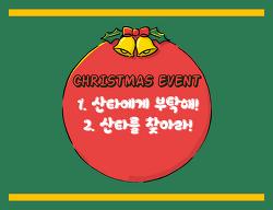 [안내] 2020 장안 크리스마스 이벤트