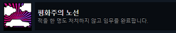 """[XCOM:키메라 스쿼드] """"평화주의 노선"""" 도전과제 팁"""