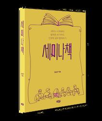 신간! 『세미나책』이 출간되었습니다!!