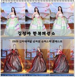 김정아 한복패션쇼, '2020 인터네셔널 슈퍼퀸 슈퍼스타 모델 콘테스트'