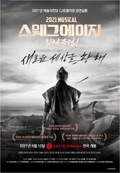 뮤지컬 '스웨그에이지: 외쳐, 조선!' 공연 영상, 13일 롯데시네마 개봉