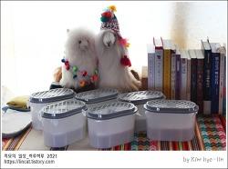 [적묘의 생활tip]습기제거제,염화칼슘,용기재활용,리필,옷장,습기잡기,주말 일상,Zero-Waste