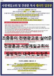 '전광훈 입장문' 전면광고 실어준 조중동, 반국가단체의 대변인?