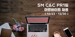 SM C&C  PR1팀 아르바이트 모집 (~12/30까지)
