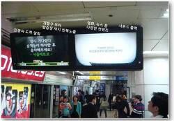 지하철광고:: 지하철동영상광고