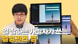 ⭐일잘러⭐를 위한 안성맞춤 일정관리📑어플 소개 | 개발자 일정관리