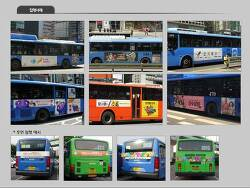 서울 버스광고 비용&효과