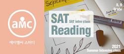 2021 SAT RC, SAT GR, SAT Writing & Language, 압구정SAT class
