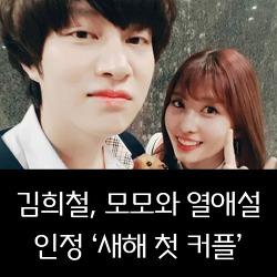 김희철, 모모와 열애설 인정 새해 첫 커플 탄생