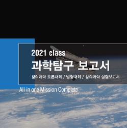 2021 창의과학탐구보고서, 창의과학탐구토론, 과학보고서, 영재원보고서 특강